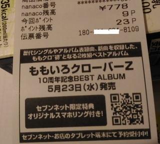 20180411_momokuro.jpg